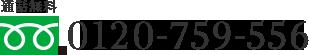 0120-759-556