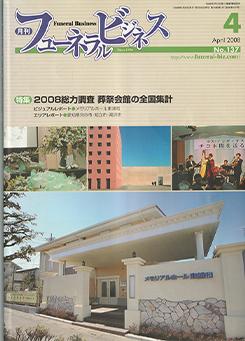 月刊フューネラルビジネス 2008年4月号(No.137)