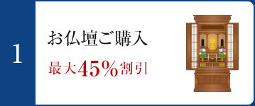 1.お仏壇ご購入 最大45%割引