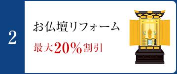 2.お仏壇リフォーム 最大20%割引