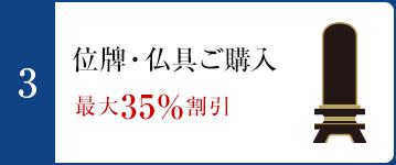 3.位牌・仏具ご購入 最大35%割引