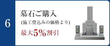 6.墓石ご購入(施工費込みの価格より) 最大5%割引