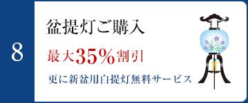 8.盆提灯ご購入 最大35%割引 更に新盆用白提灯無料サービス